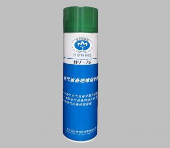 WT-75瓶装电气设备绝缘保护剂
