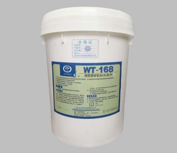 WT-168新型强效铝材光亮剂