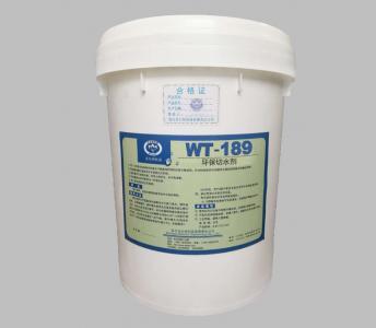 WT-189环保切水剂