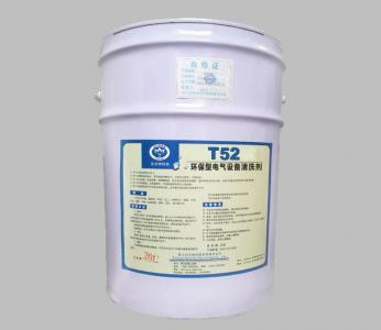 T52环保型电气设备清洗剂